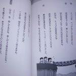 今度は『教科書からできる群読シリーズ台本集 2中学年編』を買ってみた