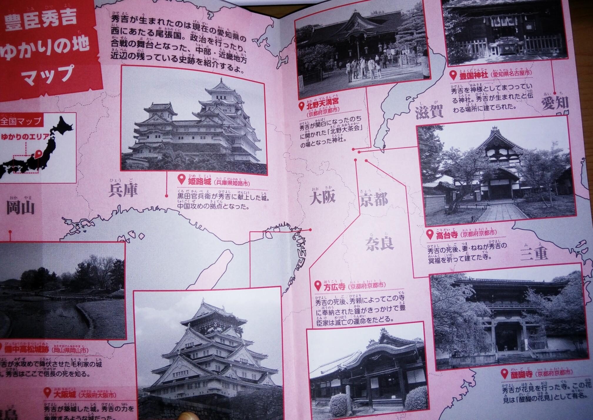 日本史学習の基本は漫画にあり小学生にお勧め学習漫画は?