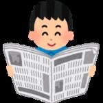 こども新聞はいつから読むと効果があるの?おすすめは?